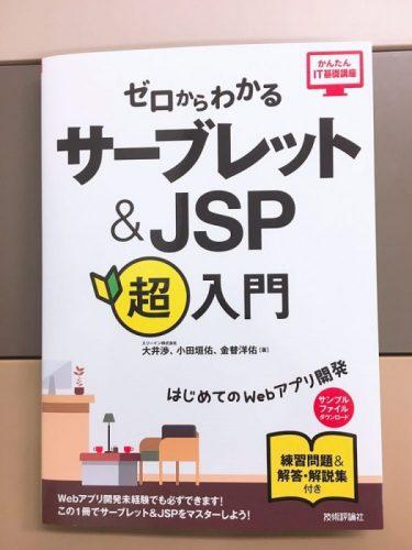 サーブレット&JSP