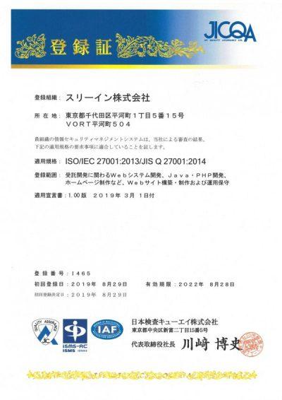 ISMS認証(ISO/IEC 27001)を取得しました。