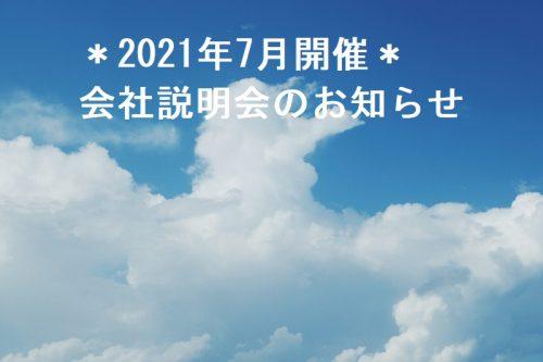 *2021年7月開催 オンライン会社説明会のお知らせ*
