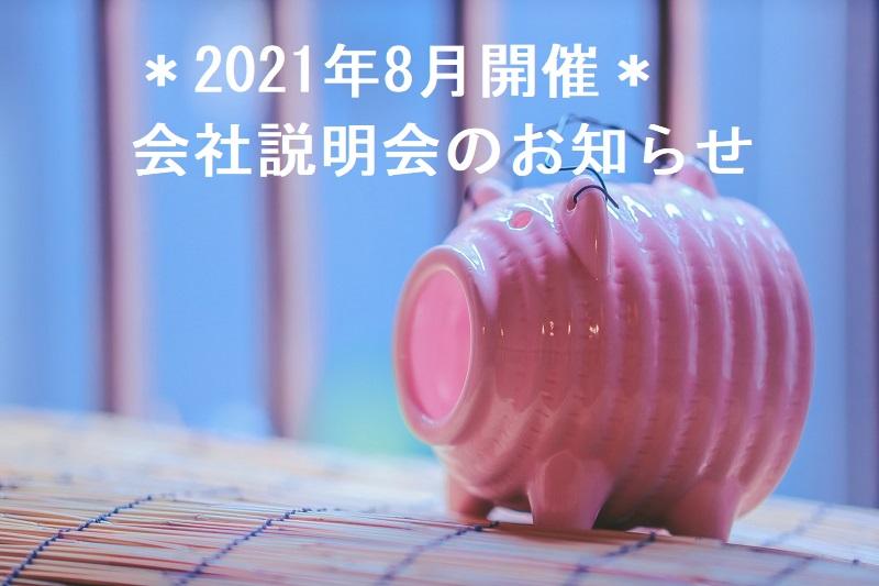 *2021年8月開催 オンライン会社説明会のお知らせ*