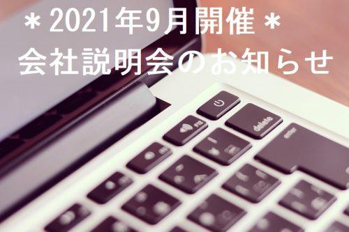 *2021年9月開催 オンライン会社説明会のお知らせ*